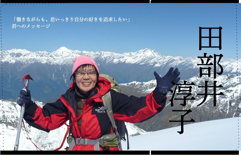 登山家・田部井淳子、闘病中でも被災者を励まし続けた人生 |